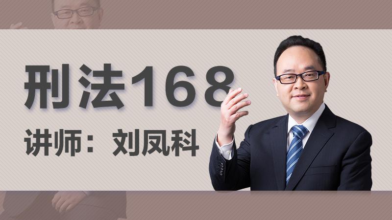 2018年劉鳳科刑法168階段