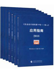 企业会计准则应用指南2018(7本套装)
