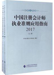 中国注册会计师执业准则应用指南上下册(2017)