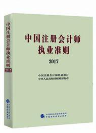 中国注册会计师执业准则