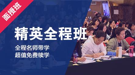經濟法(中級)2019-精英全程班晚班