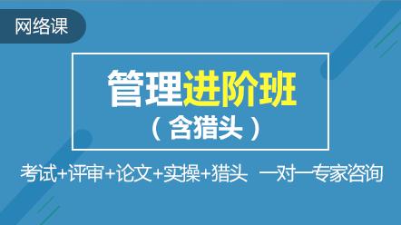 高級會計實務2019-高會管理進階(含獵頭)