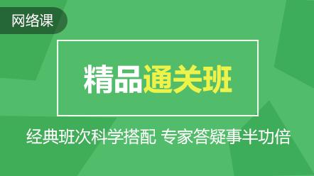 高級會計實務-精品通關班+無紙化模擬系統