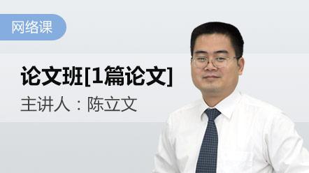 论文班2019-高会论文班[1篇论文]