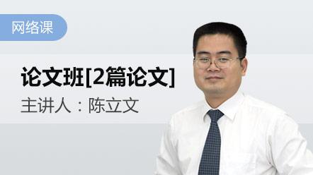 论文班2019-高会论文班[2篇论文]