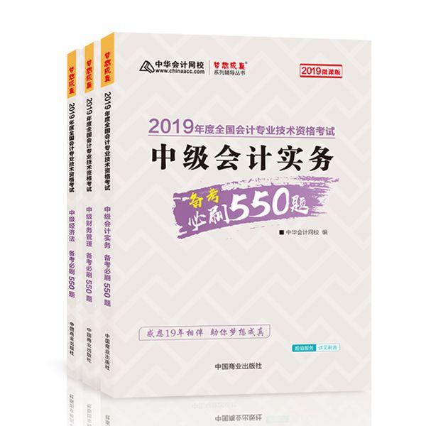 2019年中級會計職稱三科必刷550題