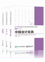 2019年中级会计职称经济法+财务管理+中级会计实务精要版教材