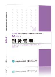 2019年中級會計職稱《財務管理》精要版教材