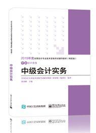 2019年中級會計職稱《中級會計實務》精要版教材