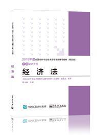 经济法(中级)-2019年中级会计职称《经济法》精要版教材