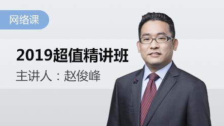 经济法(中级)2019-超值精讲班