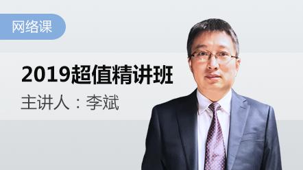 财务管理2019-超值精讲班+续学保障