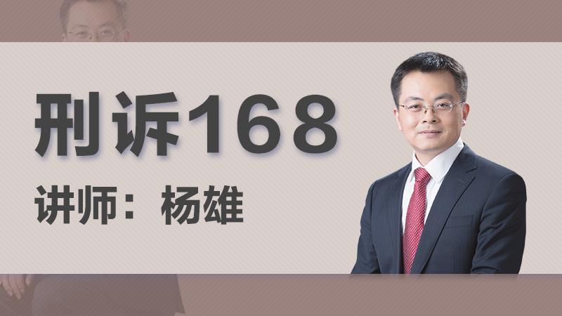 2018年杨雄刑诉168阶段