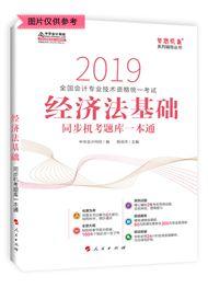 經濟法基礎2019-2019年初級會計職稱《經濟法基礎》同步機考題庫一本通(預售)