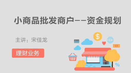 理财业务-资产配置案例1:小商品批发商户--资金规划