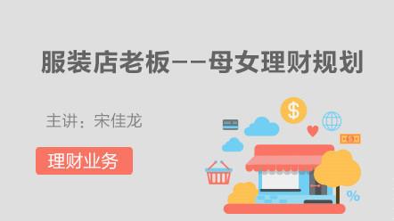 理财业务-资产配置案例4:服装店老板--母女理财规划