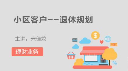 理财业务-资产配置案例5:小区客户--退休规划