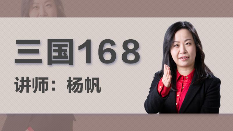 2018年楊帆三國168階段