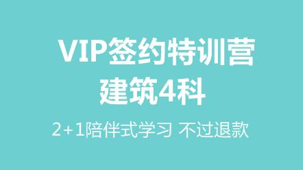 建筑全科-VIP簽約特訓營