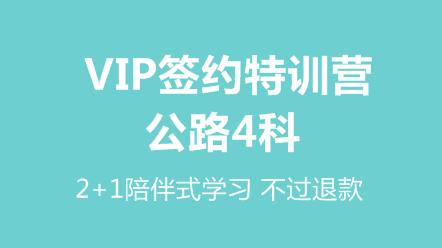 公路全科-VIP簽約特訓營