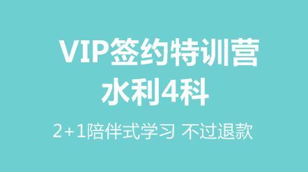 水利水電全科-VIP簽約特訓營