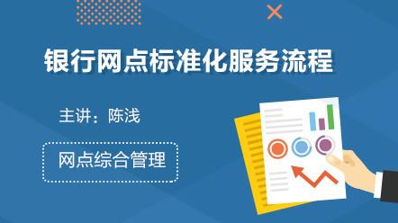 网点综合管理-银行网点标准化服务流程