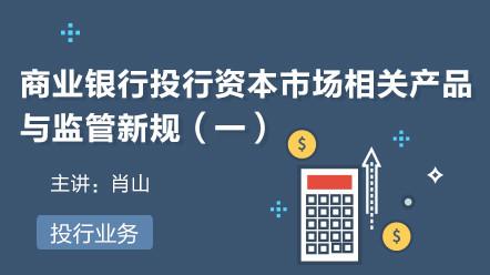 投行业务-商业银行投行资本市场相关产品与监管新规(一)