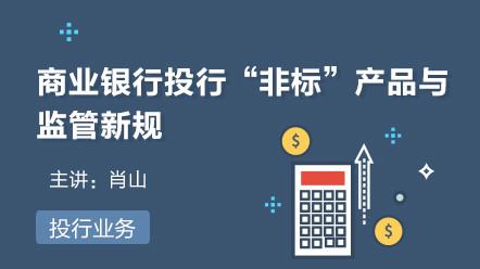 """投行业务-商业银行投行""""非标""""产品与监管新规"""