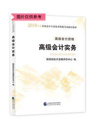 2019年高级会计实务官方必威体育 官方网站