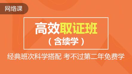 全科联报-高效取证班(含机考+续学保障)