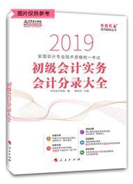 初級會計實務2019-2019年初級會計實務會計分錄大全(紙質書)(預售)