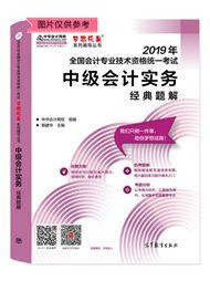 中級會計實務-2019年中級實務經典題解(上下冊)(預售)