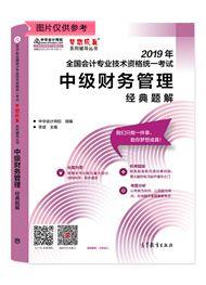 財務管理-2019年中級財管經典題解(上下冊)(預售)
