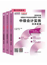 2019年中級三科經典題解(預售)