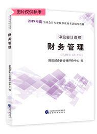 财务管理2019-2019年中级会计职称考试《财务管理》官方教材(预售)