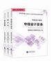 2019中級三科官方教材(預售)