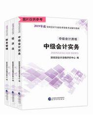 中级--联报课程2019-2019年中级会计职称考试三科官方教材(预售)