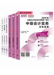 中級--聯報課程-2019年中級三科經典題解+官方教材(預售)