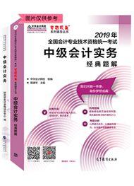 中級會計實務-2019年中級實務經典題解+官方教材(預售)