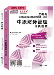 財務管理-2019年中級財管經典題解+官方教材(預售)