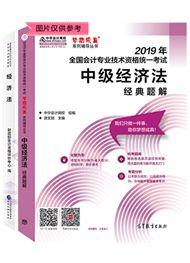 經濟法(中級)-2019年中級經濟法經典題解+官方教材(預售)