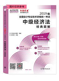 """2019年中级会计职称《经济法》""""梦想成真""""系列丛书经典题解(上下册)(预售)"""