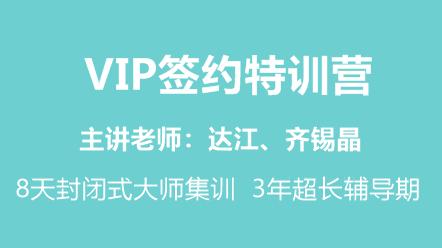 建設工程經濟-VIP簽約特訓營