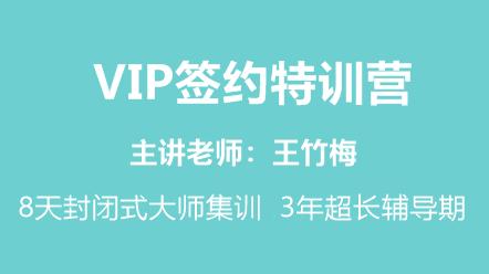 建設工程法規及相關知識-VIP簽約特訓營