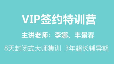 建設工程項目管理-VIP簽約特訓營