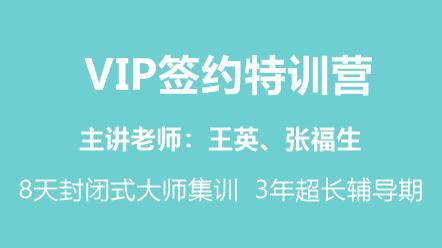 建筑工程管理與實務-VIP簽約特訓營