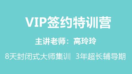 公路工程管理與實務-VIP簽約特訓營