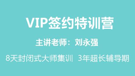 水利水電工程管理與實務-VIP簽約特訓營