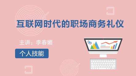 个人技能-互联网时代的职场商务礼仪
