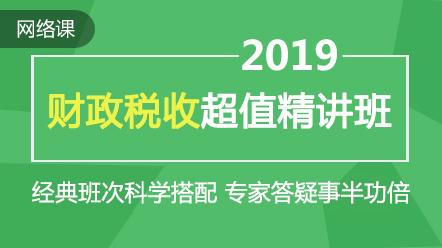 2019财e?税收经济师_中级经济师 财政税收2019期